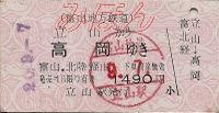 200907_chi_renrakutateyama_2