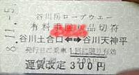 R181105_tan_nimotsu
