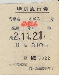 R021121_oda_sagami_yuen