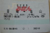 R151013_jre_nirasaki100