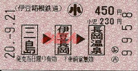 R200921_izh_ihb_onsenrenraku2