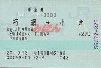 R200914_jrq_haneda