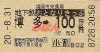 R200831_fuk_otonari