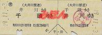 R191103_oig_ikawa1