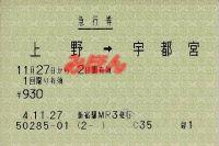 R041127_jre_uenoutsuexp