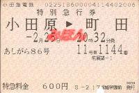 R080225_oda_ashigara86