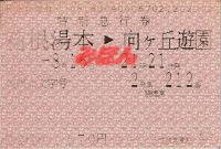 R120816_oda_hakonedaimonji
