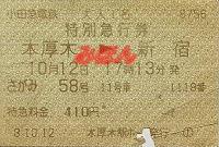 R031012_oda_sagami58