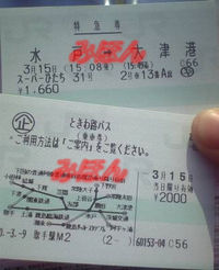 R200315_jre_tokiwaji_shitachi31