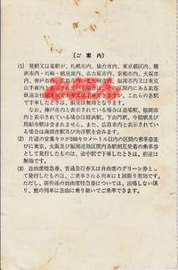 R020327_oda_hojuu2