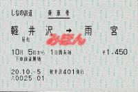 R201005_sin_naganorenraku