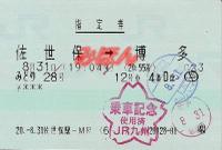 R200831_jrq_midori28_2