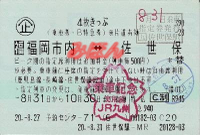 R200831_jrq_sasebo41