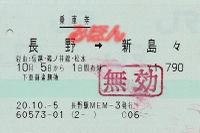 R201005_jre_matsumotorenraku