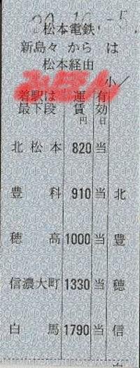 R201005_mat_jrehakubarenraku