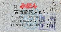 R201005_mat_jretokunairenraku