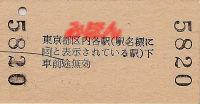 R201005_mat_jretokunairenraku2
