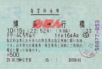 R201015_jrq_dnichirin