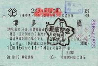 R201015_jrq_yukuhashi21_201015_mr