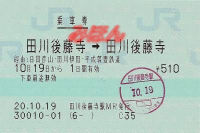 R201019_jrq_heichikurenraku