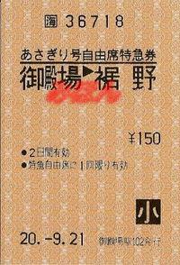 R200921_jrc_asagirijiyuu