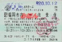 R200831_jrq_sasebo44_201012_jrw