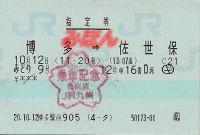 R201012_jrq_midori09_4ta
