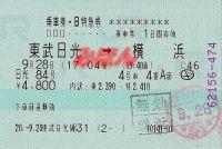 R200928_tob_nikko82_yokohama