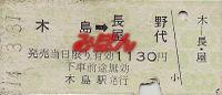 R140331_nag_kijimalast