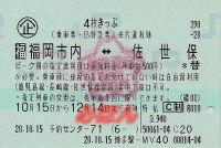 R201015_jrq_sasebo41_201015