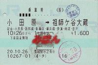 R201026_jre_odakyurenraku