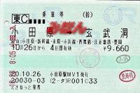 R201026_jre_ktr_tuukarenraku