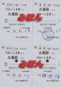R201102_jrq_kubota_bsagaoufuku