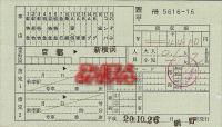 R201026_jrc_shinkansenryouho_ktrjrw