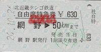 R201026_ktr_jitoku501