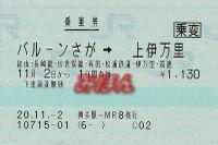 R201102_jrq_bsagatuukarenraku