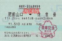 R201102_jrq_bltd_hyamasasebo
