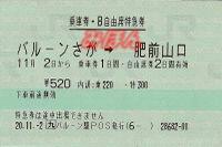 R201102_jrq_bsaga_hyama_bltdexp