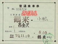 R201109_hkt_tsurugirenraku