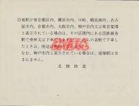 R201109_hkt_tsurugirenraku2