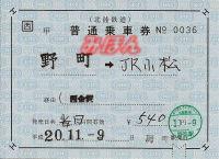 R201109_hkt_nomachirenraku