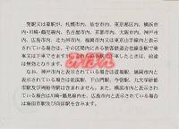 R201109_hkt_nomachirenraku2
