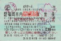 R201015_jrq_sasebo44_201102