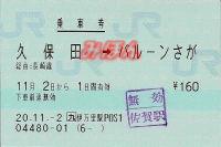 R201102_jrq_kubota_bsaga