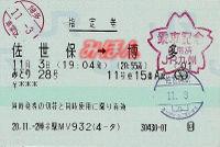 R201103_jrq_midori28