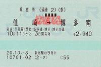 R201011_jrw_rensoku2