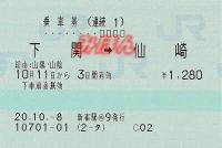 R201011_jrw_renzoku1