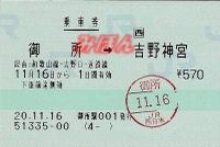 R201116_jrw_kin_yoshinorenraku