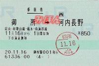 R201116_jrw_nankairenraku