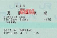 R201116_jrw_ohmirenraku
